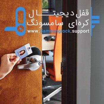 ایجاد محدودیت دسترسی برای اتاق ها