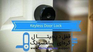 قفل بدون کلید ، بدون نیاز به کلید وارد شوید!