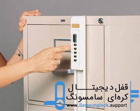 باز نمودن درب کمد مدارک و اسناد محرمانه با رمز