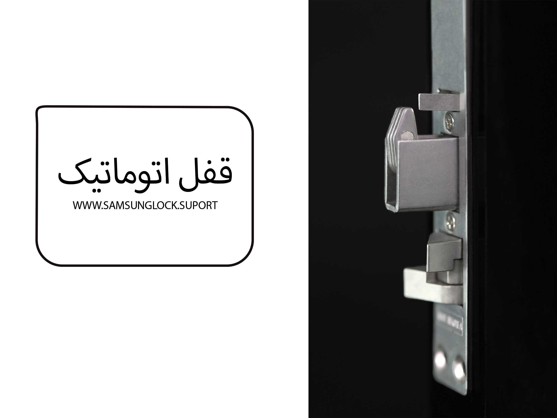 قفل اتوماتیک