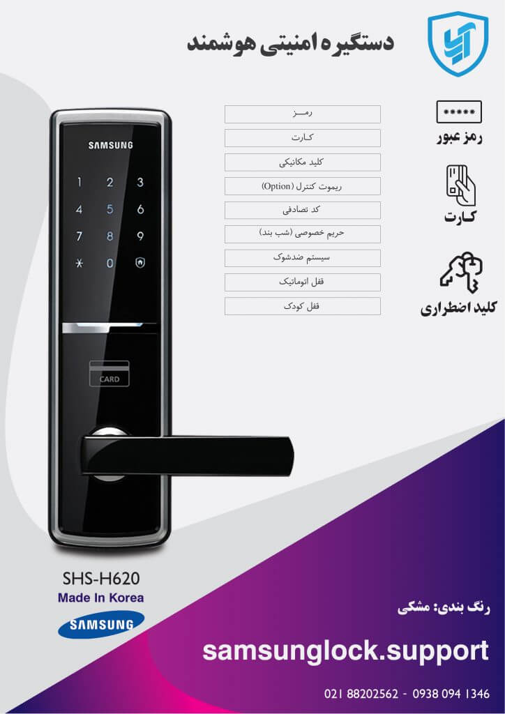 SHS-H620