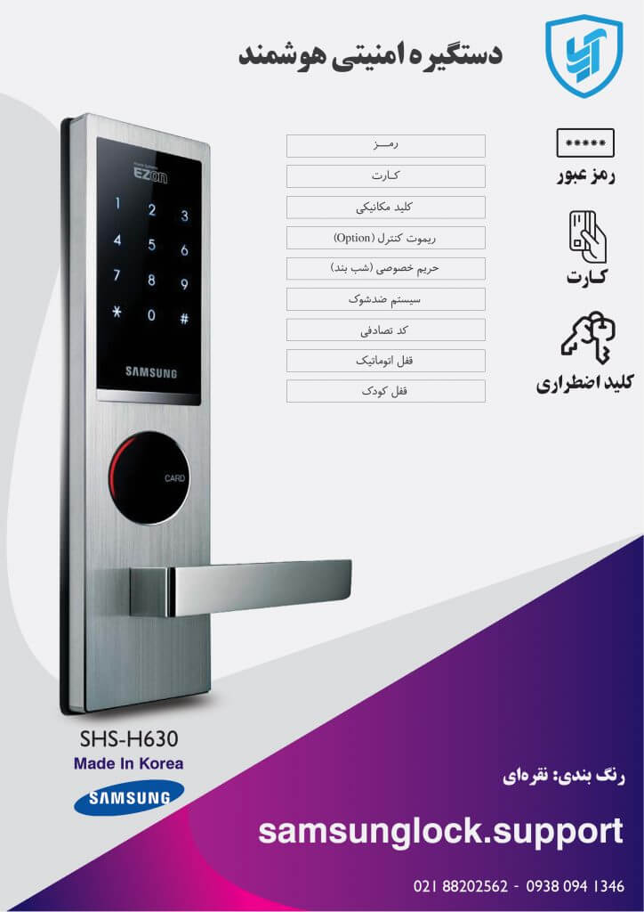 SHS-H630