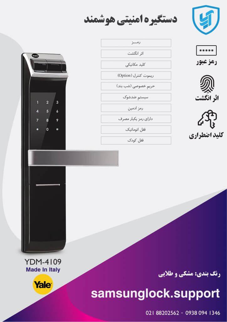 YDM-4109